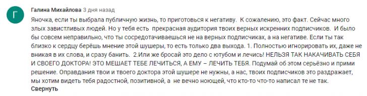 скандал с Александром Горецким