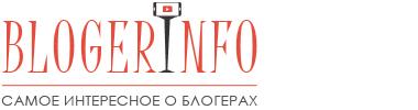 Новости о блогерах на сайте БлогерИнфо